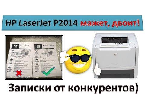 #52 Принтер HP LaserJet P2014 / P2015 мажет, двоит | Грязная печать | Быстрый ремонт)