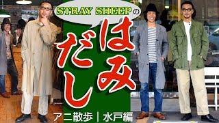 【アニ散歩★水戸はみ出し編】羊をめぐる大冒険 過去最高試着でごめんね!