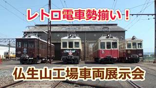 【ことでん】レトロ電車勢揃い!仏生山工場車両展示会