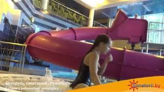 Санаторий Ружанский - обзор бассейна с элементами аквапарка, Санатории Беларуси