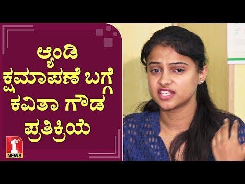 ಌಂಡಿ ಕ್ಷಮಾಪಣೆ ಬಗ್ಗೆ ಕವಿತಾ ಗೌಡ ಪ್ರತಿಕ್ರಿಯೆ | Kavitha Gowda | Bigg boss Andy