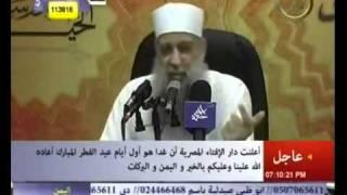 دار الإفتاء المصرية تعلن أن غدا الثلاثاء أول أيام عيد الفطر المبارك 2011 في مصر والسعودية والأردن وقطر والكويت والإمارات ولبنان