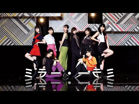 アンジュルム『ミラー・ミラー』(ANGERME [Mirror, Mirror])(Promotion Edit)