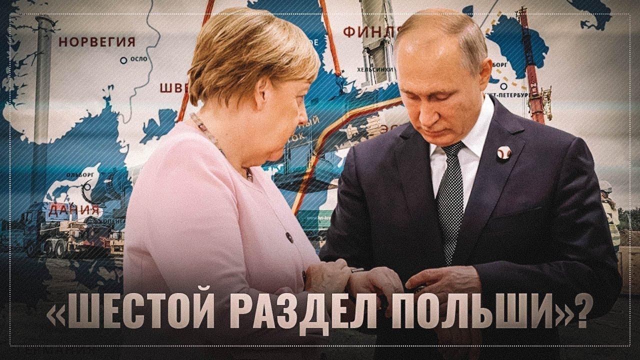 «Шестой раздел Польши»?