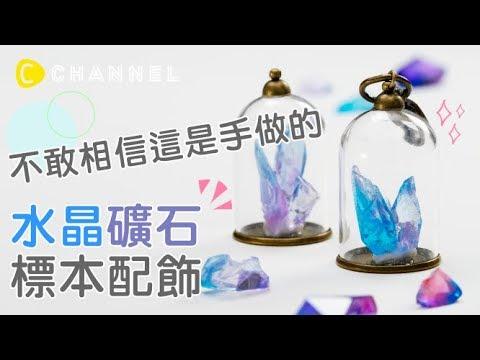 不敢相信這是手做的!水晶礦石標本配飾♡ | C CHANNEL