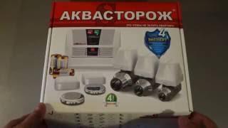Обзор системы защиты от протечек Аквасторож Эксперт от блогера Алексея Надёжина