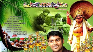 Ponnonachandam onam festival song