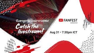 YouTube FanFest Thailand 2018 - Livestream