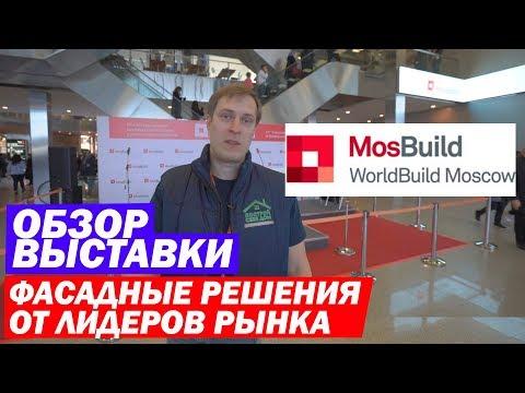 Обзор выставки строительных и отделочных материалов MosBuild 2019