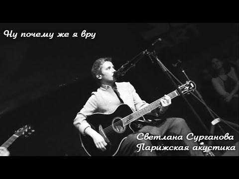 Светлана Сурганова - Ну Почему Же Я Вру