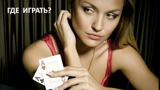 Регистрация в PokerStars  www.pokercareer.ru