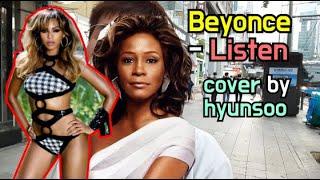 Beyonce - Listen cover by hyunsoo 길에서 부른 커버송입니닼ㅋㅋ  [존못남의 가창력] -출발현수-