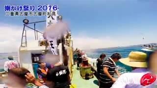 潮かけ祭り2016 | 志摩市志摩町和具 大島