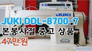(판매완료) 주키 DDL-8700-7 본봉사절미싱 중고…