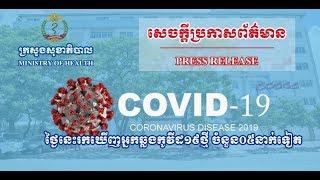 យប់នេះកម្ពុជា រកឃើញអ្នកឆ្លង កូវីដ១៩ថ្មី ៥នាក់បន្ថែមទៀត សរុបកើនដល់៩៦នាក់ហើយ|Khmer News Sharing