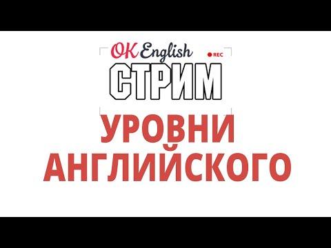 #4 Уровни английского языка. СТРИМ на канале OK English - уроки английского языка - Видео онлайн