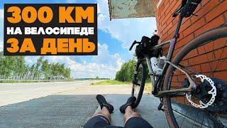 Как проехать на велосипеде 300 км за день?