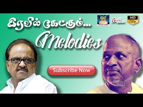 இரவில் கேட்கும் MELODIES | ILAYARAJA HITS | S.P.B COLLECTION | NIGHT TIME SONGS