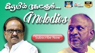 இரவில் கேட்கும் MELODIES | ILAYARAJA HITS | S.P.B COLLECTION | NIGHT TIME SONGS