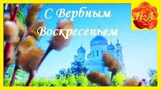 ВЕРБНОЕ ВОСКРЕСЕНЬЕ Поздравление с праздником ⛪️