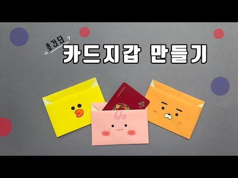 쉬운 카드지갑 종이접기 / 종이 지갑 만들기 / 색종이 카드지갑 / 강다니엘 어피치 x 카카오프렌즈