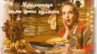 """Масленица (Частушки) """"Балаган"""""""