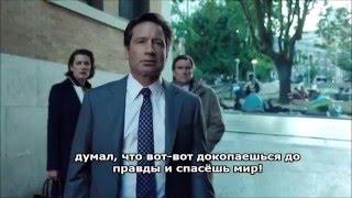 Секретные материалы 2016 трейлер (русские субтитры)