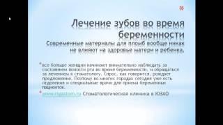 Лечение зубов при беременности: лечение зубов у беременных женщин(Анестезия, удаление при беременности - как? На сайте: http://www.rigastom.ru/stati/82-mozhn... Это видео: https://www.youtube.com/watch?v=b6ed3kwF..., 2016-04-02T15:46:47.000Z)