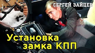 Механический Противоугонный Замок КПП Construct - Установка от Автоэлектрика Сергея Зайцева