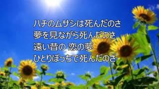 平田隆夫とセルスターズにとって2枚目のシングル 1972年2月15日リリース 当時はハチが主人公のテレビアニメ『昆虫物語 みなしごハッチ』の人気が...