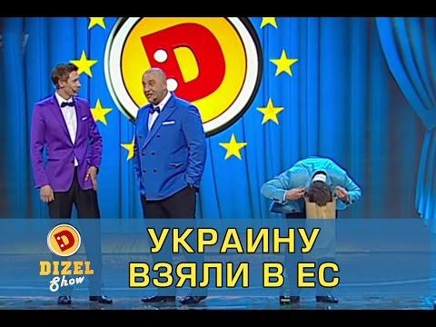 Украину взяли в Евросоюз | Дизель Шоу