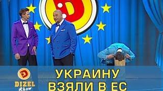 Download Украину взяли в Евросоюз | Дизель Шоу Mp3 and Videos