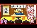 幕末✖野球!ワールドスタジアム3実況プレイ#7【革命軍】