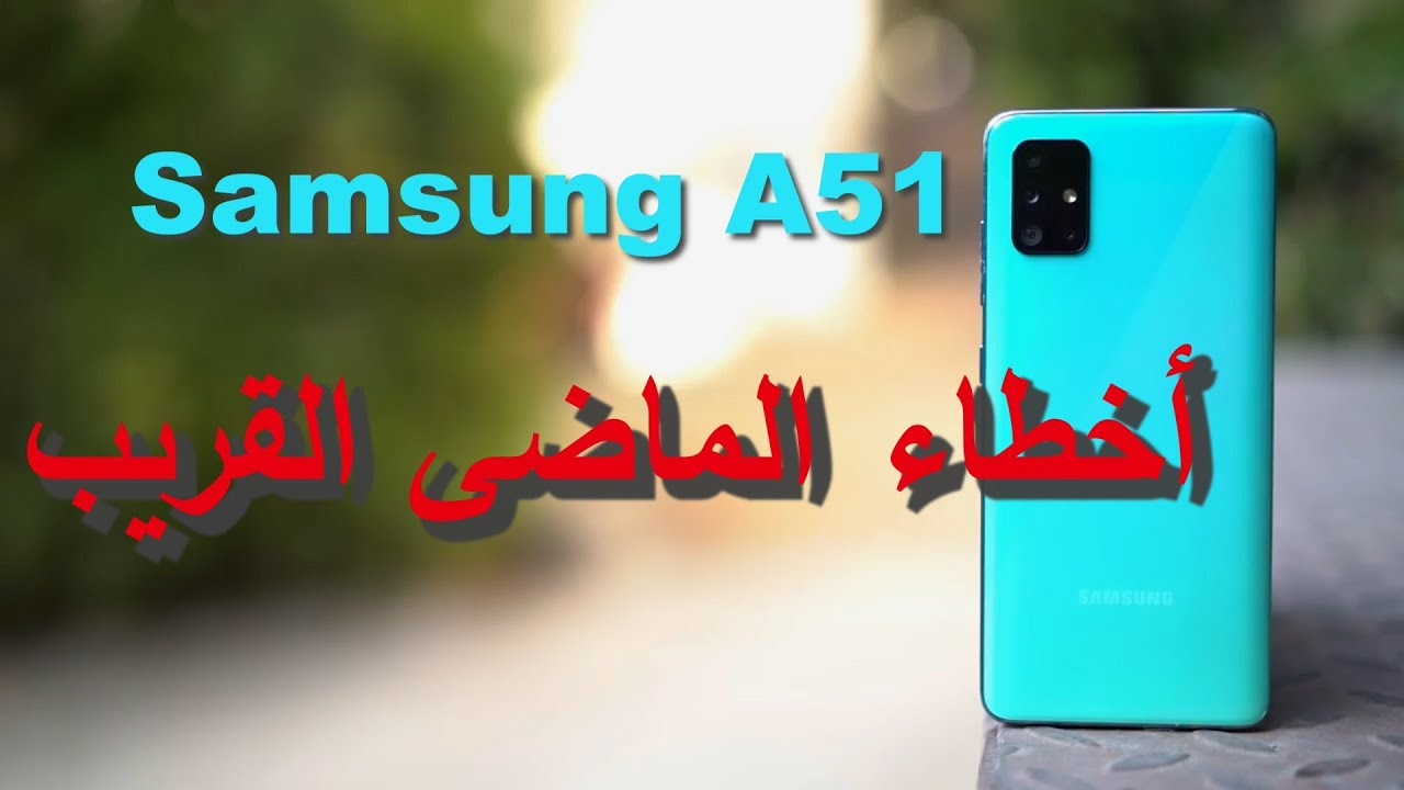 Photo of سامسونج جلاكسي A51/أخطاء الماضى القريب – سامسونج