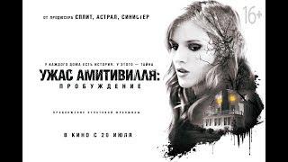 Amityville: the Awakening / Ужас Амитивилля: Пробуждение -- трейлер 2 (оригинальный язык)