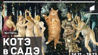FatCatArt exhibition- KITTEH IN DA GARDEN (КотЭ в СадЭ)