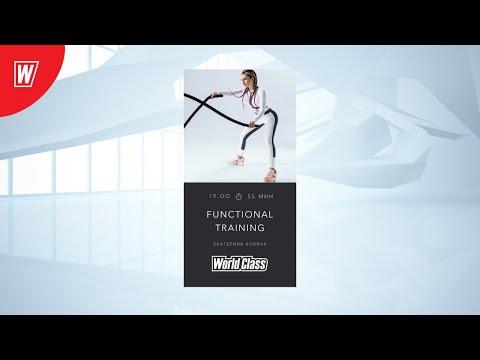 FT с Екатериной Ковпак | 15 июля 2020 | Онлайн-тренировки World Class