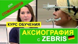 Аксиография для стоматологов в Москве. Курс обучения с Zebris .