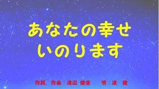 あなたの幸せ いのります(Japanese Enka song)/渡  健