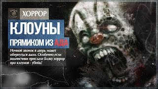 Бойся клоунов  Fear of Clowns