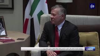 الملك يدعو المجتمع الدولي لتحمل مسؤولياته تجاه اللاجئين السوريين