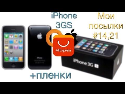 Мои посылки #14, 21   Сайт AliExpress.com   Apple iPhone 3GS 32 GB + 10 матовых пленок