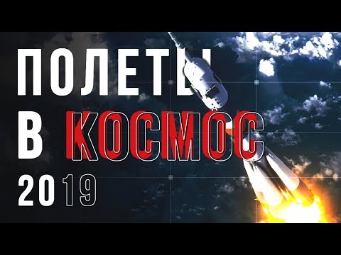 Что будет в Космосе в 2019?