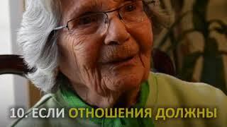 Жизненные советы 90 летней женщины