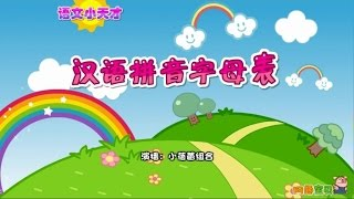 小蓓蕾组合 - 02、汉语拼音字母表 -Chinese PINYIN LESSON