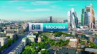 "Заставка ""Вести Москва"". Дневной вариант. 16:9 (2014 год)."