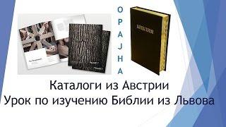 Халява #12, 13. Каталоги из Австрии и урок по изучению Библии из Львова