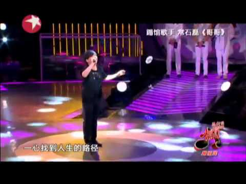 声动亚洲20120816:常石磊演唱《哥哥》.mp4