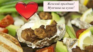 Устрицы! Вход СТРОГО для МУЖЧИН! Блюдо на 8 Марта для Любимой!