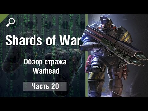 видео: review shards of war #20, обзор стража warhead (Вархэд)